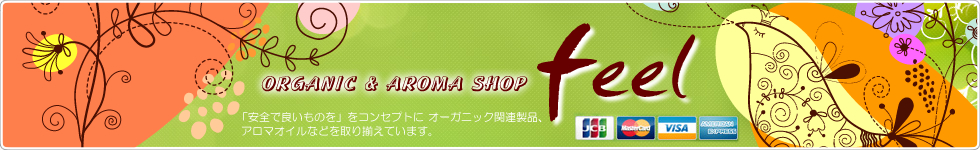 オーガニック&アロマ・ショップ FEEL