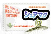 メールマガジン発行権・読者リスト共有 「シェア・マグ」